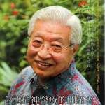 他窮畢生之力,把公墓旁療養院打造為精神醫學重鎮!台灣精神醫療開拓者-仁醫葉英堃