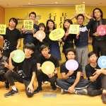 青年社造行動徵件起跑 打造新北國際化願景