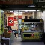 檳榔攤把納粹旗當藝術品》「尊重是守護人權第一步」 猶太協會呼籲店家了解納粹受害人傷痛