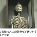 日本各地高中陸續發現「疑似人骨標本」!專家研判:這情況可能跟過去一段歷史有關…