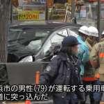 「喝茶嗆到」釀大禍!日本79歲老翁駕車衝進人行道 造成7人輕重傷