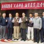 產官學研策略聯盟扮推手 打造新埔「友善農業重鎮」