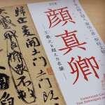 被日本借展的顏真卿「祭侄文稿」,為何是千古難得的佳作?其實它背後有這段悲痛的故事…