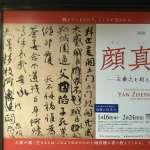 顏真卿文物借展日本遭中國批「展一次傷一次」 故宮:流程符合審議程序
