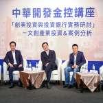 開發金談創投 協助文創業者立足台灣、佈局全球