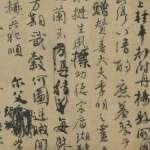 顏真卿《祭侄文稿》1200年前的書法大師作品為什麼會在今天引發爭論、還牽扯南京大屠殺?
