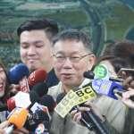 「台灣當美國小弟要拿扁鑽往前走」柯文哲:扁鑽還要自費