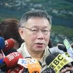 兩岸關係比8年前更難  柯文哲:中國可以不仁,台灣不可不智