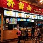 為何有些美食名店紅遍亞洲,來台卻開沒多久就倒光?專家一語道破它們無法攻下台灣的關鍵