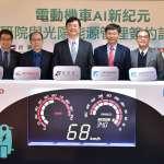 免除電量恐慌!光陽攜手工研院發表AI概念電動機車