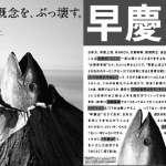 日大學登出一系列莫名其妙的「黑鮪魚廣告」竟獲熱烈反應!揭廣告背後的深層意義