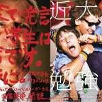 「課堂上不發言的學生算缺席!」超鐵血日大學招生廣告,背後真相看見日本人有多尊重專業