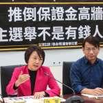 「參選保證金是落後國家的象徵」!徐永明、范雲齊聲修選罷法