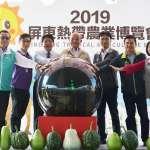 屏東熱帶農業博覽會 蘇貞昌邀民眾屏東走春