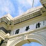 岳南專文:九年清華三趕校長,他們拆了國民黨部牌匾