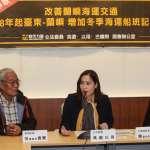 「交通是基本權利」高潞・以用爭取台東蘭嶼冬季船班增班 交通部點頭了
