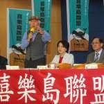 「400年來台灣建國最好機會」喜樂島聯盟籲立委修法:讓人民可公投決定「國家前途」