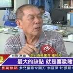 逃亡菲律賓多年  前台南縣議長吳健保遭押解返台
