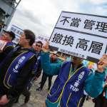 觀點投書:由華航機師工會罷工談朋黨與派系