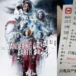只有共產黨可以救地球!中國首部科幻電影票房破92億,卻遭批淪為「愛國洗腦片」…