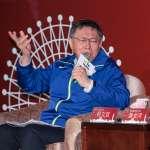「統獨真的把台灣搞垮」柯文哲:國家2個字就可以解決,國叫中華民國、家叫台灣