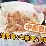 別再說台北沒有滷肉飯!台北必吃滷肉飯特輯,混搭銷魂半熟蛋絕頂升天!【影音】