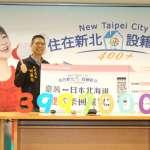 新北人口將破400萬 第11波抽獎抽出送北海道來回機票