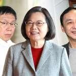 游盈隆專欄:2020台灣總統大選初探
