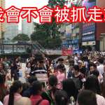 街頭實測「我來自台灣」破解兩岸關係迷思!【影音】