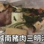 越南三明治首度驗出非洲豬瘟病毒 農委會宣布:全面檢查越南來台手提行李