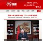 所有媒體都姓「黨」嗎?中國媒體接受忠誠度檢查 想當記者先過「學習強國」這一關
