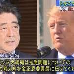 日本新天皇的第一位國賓是...川普!美日高峰會5月26日登場