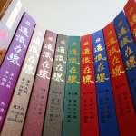 謝青龍觀點:從《通識在線》停刊再談台灣通識教育的困境
