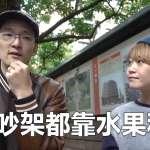 台灣的好外國人都知道!連夫妻吵架都能靠水果和好,日本人離不開台灣的五件事【影音】