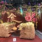 台中花博花卉裝置藝術大賽 金獎作品融合台灣小吃