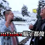 土耳其冰vs臺灣剉冰自製剉冰吃到烙賽?【影音】