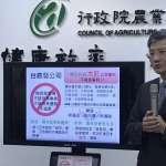 農產品外銷平台遭韓國瑜砲轟 農委會澄清:與台農發功能不同