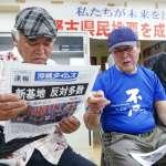 沖繩公投7成民意說「No」有用嗎?駐日美軍基地遷移案,安倍:不因公投結果而改變