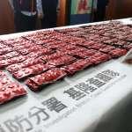 海巡署破獲史上最大新興毒品倉庫 毒品市值高達10億 可供500萬人吸食