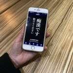 日警方推出「防痴漢app」意外大爆紅!按螢幕手機會大喊:住手!還有這些功能超實用…