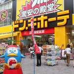 日本什麼都賣的連鎖雜貨店「唐吉軻德」為何讓當地人退避三舍?揭它不受歡迎的3大原因…