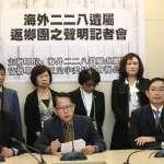 台灣若和中國簽下「和平協議」?二二八遺屬:大屠殺可能再次發生!