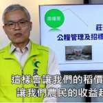 名嘴控政府賤賣公糧「給中國解放軍吃」 農糧署拍影片「一次說清楚」
