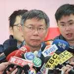2020總統大選》會李登輝、陳水扁是要操作「棄英保柯」?柯文哲:想太多