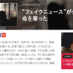 日NHK專題報導台外交官之死!細細追查「失控假新聞如何害死人」,重磅節目引爆熱議!