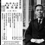 曾被蔣介石聘為國策顧問,後卻遭羅織罪名整肅…轟動海內外的雷震案,道盡蔣氏政權的殘暴