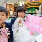 3月9日壽星看過來! 與芭比歡渡60歲慶生會