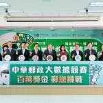 中華郵政大數據競賽 挑戰智慧物流創新應用