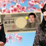 日本旅遊必看!日圓換匯密技 這樣換倒賺一張樂園門票?!【下班經濟學】