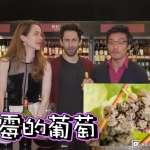 發霉葡萄才能釀甜美「貴腐酒」!國際認證侍酒師教你如何挑葡萄酒,從必備知識到品酒搭配一次全上手【影音】